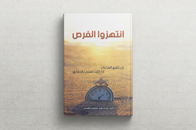قراءة في كتاب: انتهزوا الفرص
