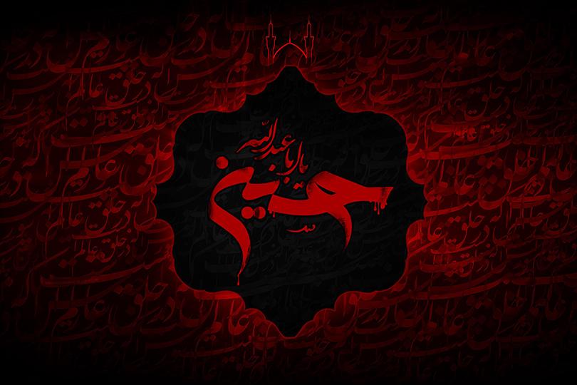 الحسين.. ذكر يتجدد وعدو يترصد
