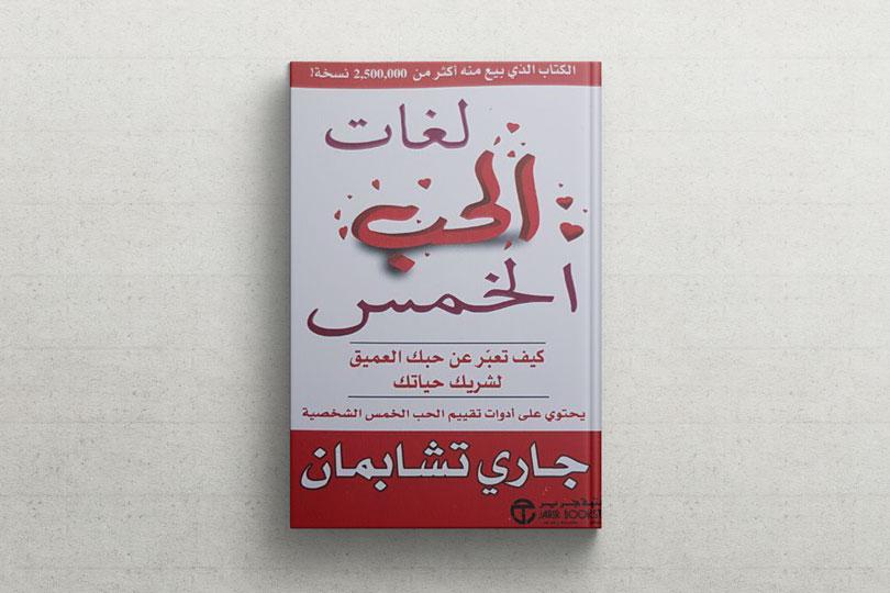 قراءة في كتاب: لغات الحب الخمس