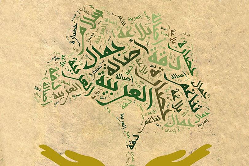احتفاء باليوم العالمي للّغة العربية.. ما الذي فعلناه من أجل لغتنا؟!