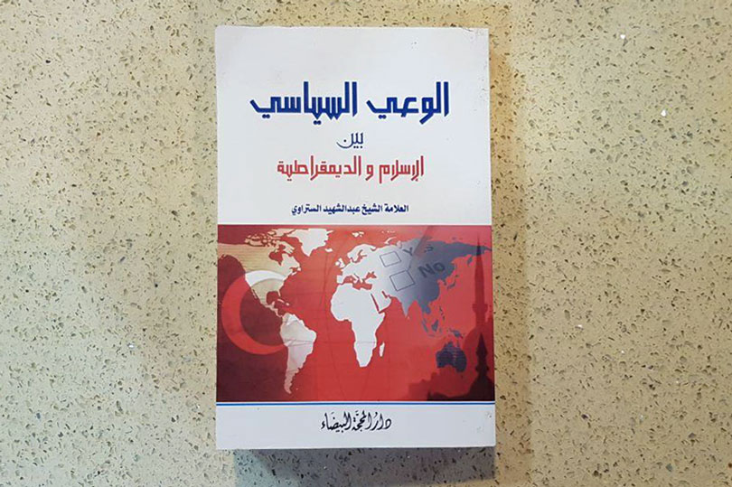 نادي أصدقاء الكتاب يناقش: الوعي السياسي بين الإسلام والديمقراطية