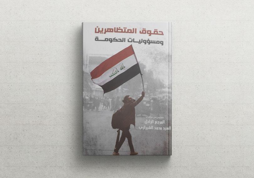 قراءة في كتاب: حقوق المتظاهرين ومسؤوليات الحكومة