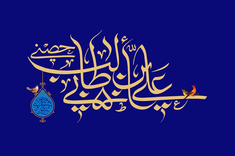المطالبة بالحقوق في منهج الامام علي