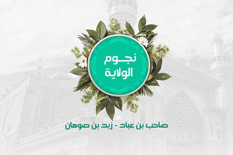من نجوم الولاية: صاحب بن عباد وزيد بن صوهان