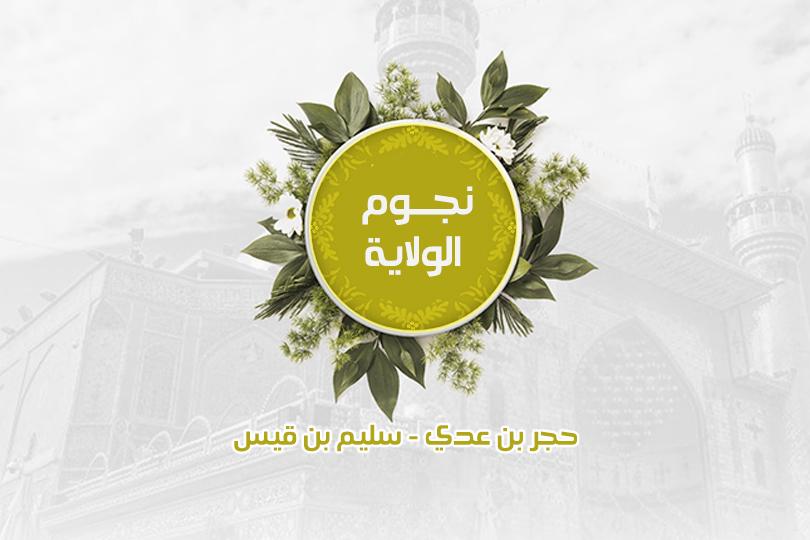 من نجوم الولاية: حجر بن عدي وسليم بن قيس