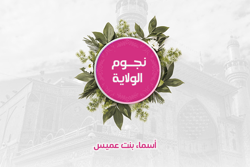 من نجوم الولاية: أسماء بنت عميس
