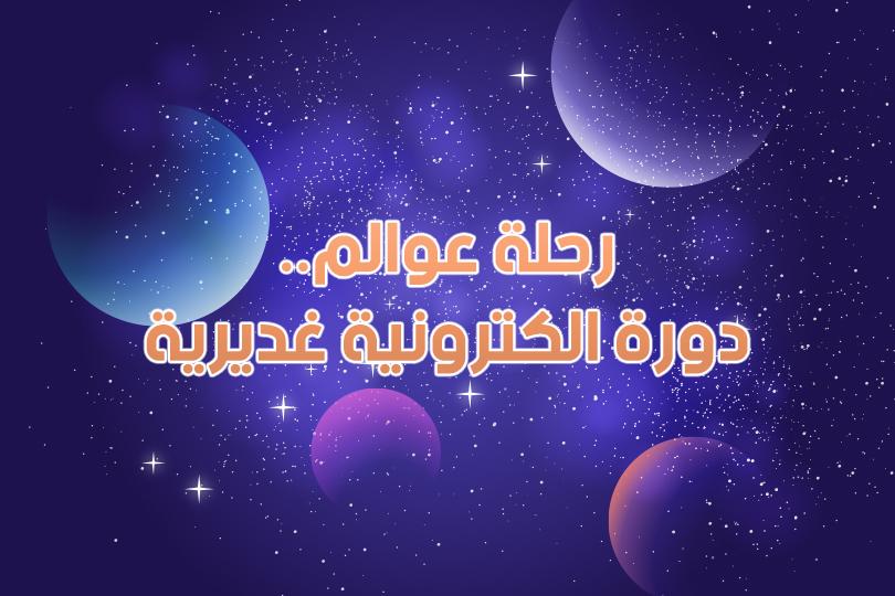 رحلة عوالم.. دورة الكترونية غديرية تقيمها جمعية المودة