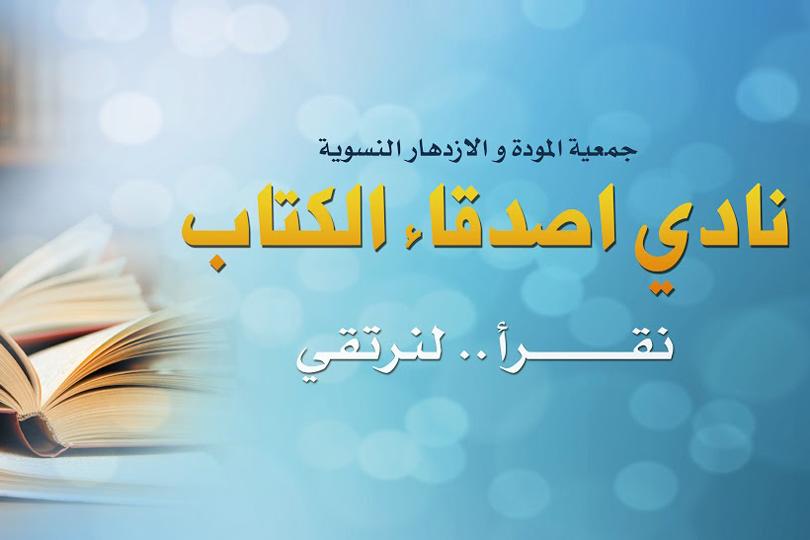 نادي أصدقاء الكتاب في رحاب مؤلفات الغدير