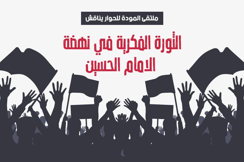 ملتقى المودة للحوار يناقش: الثورة الفكرية في النهضة الحسينية