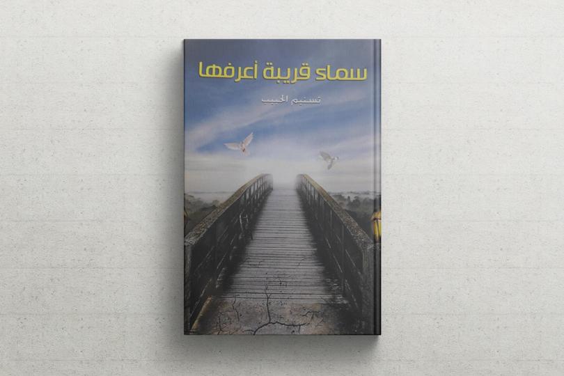 نادي أصدقاء الكتاب يناقش رواية: سماء قريبة أعرفها