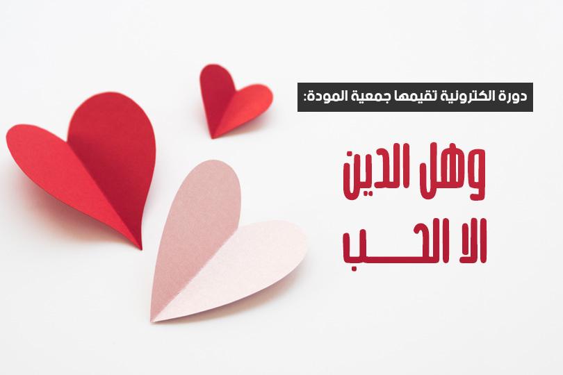 وهل الدين إلا الحب.. دورة الكترونية تقيمها جمعية المودة