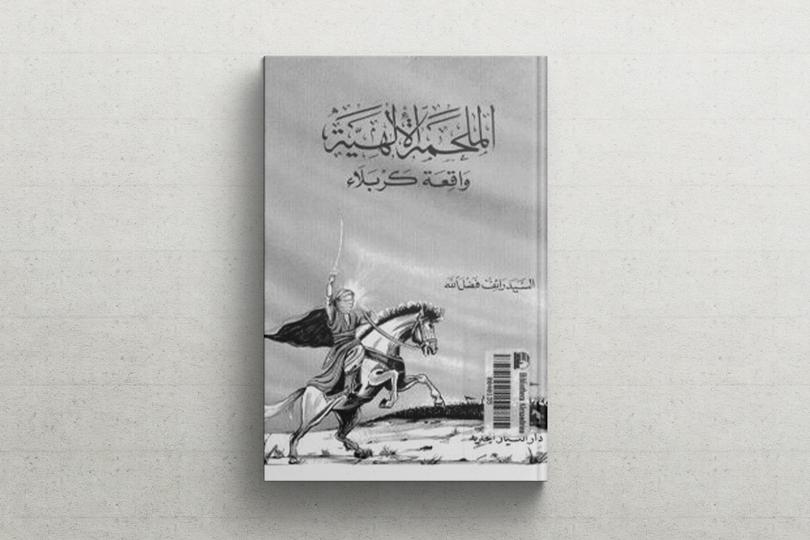 قراءة في كتاب: الملحمة الإلهية.. واقعة كربلاء