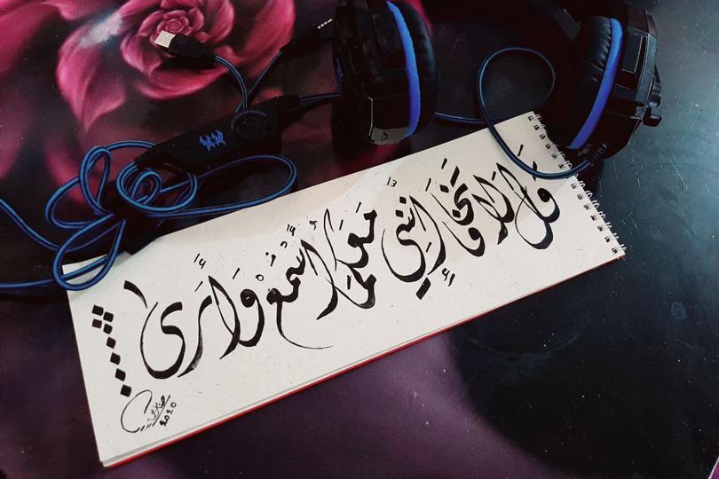 الخطّ العربيّ.. قلادة للغة الضّاد
