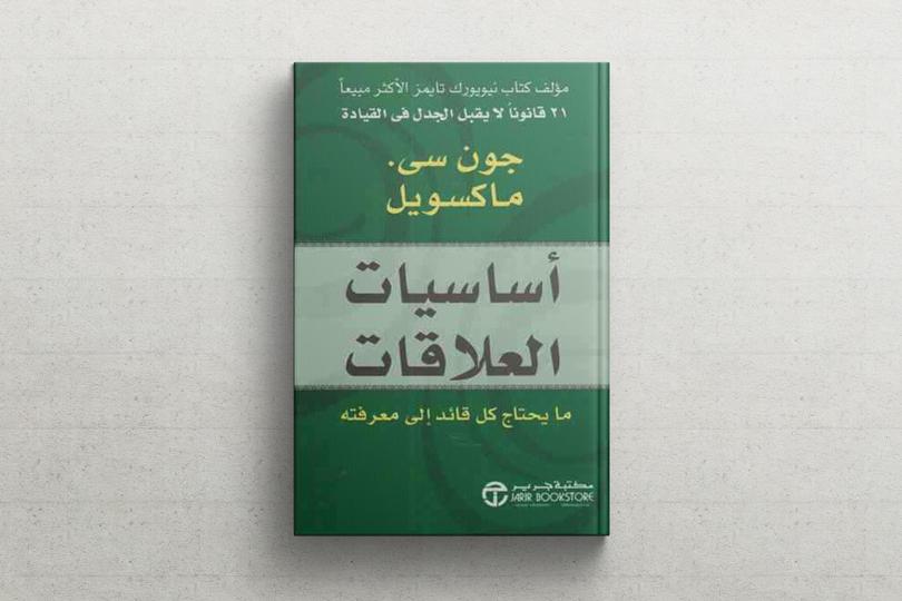 قراءة في كتاب: أساسيات العلاقات