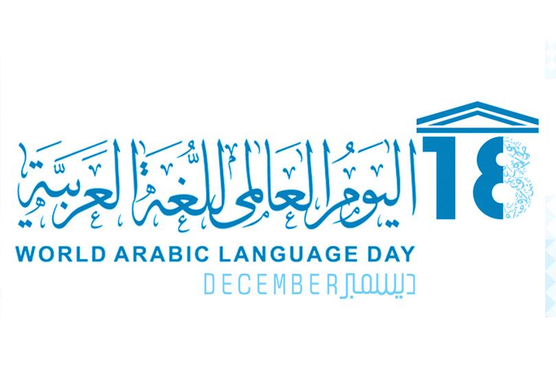 يوم اللغة العربية.. ومسؤولية إنقاذ اللغة