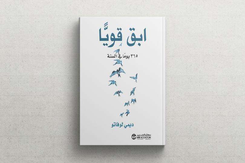 قراءة في كتاب: ابق قوياً 365 يوماً في السنة