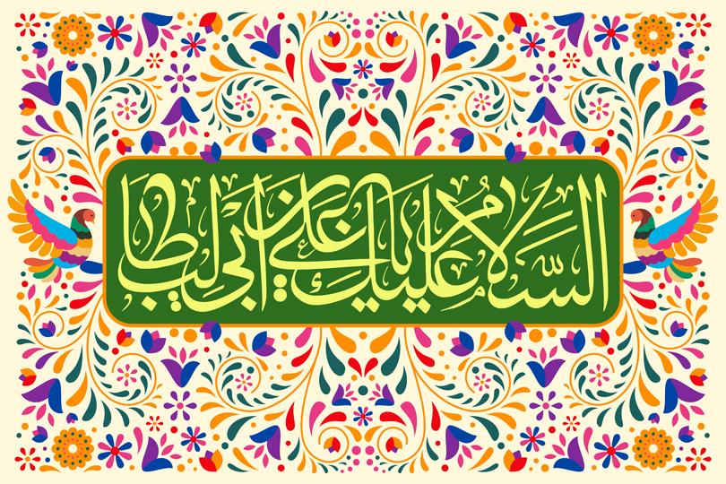 عدالة الإمام علي.. بين الشريعة الإسلامية والحق الإنساني