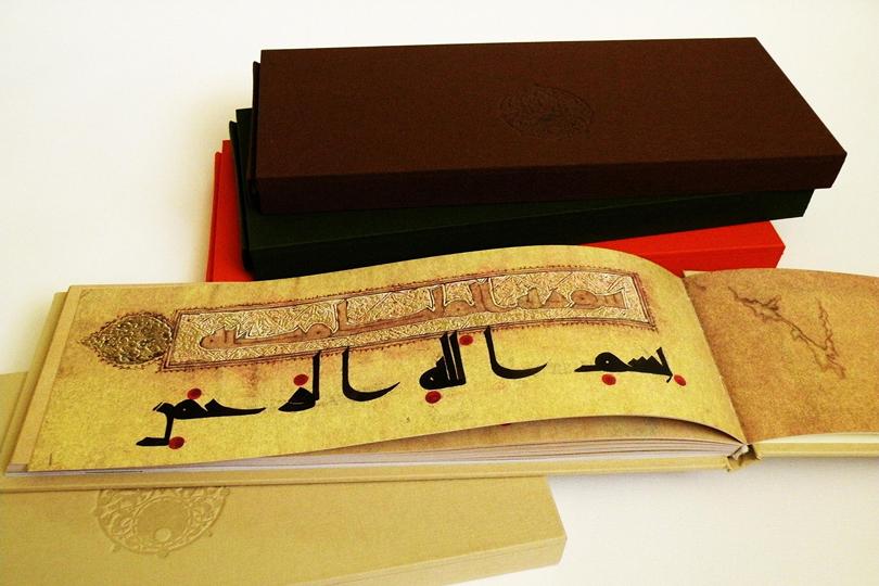 المخطوطات القرآنية في العالم