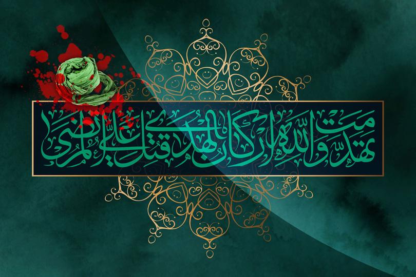الإدارة الصالحة ونكران الذات في منهج الإمام علي