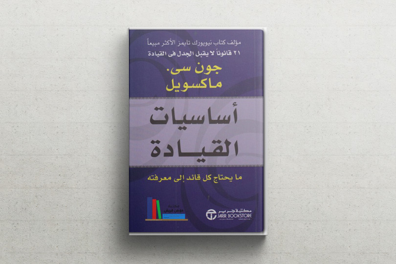 قراءة في كتاب: أساسيات القيادة