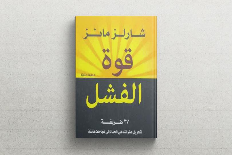 قراءة في كتاب: قوة الفشل