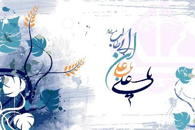 على أعتاب ذكرى ولادة إمام المتقين