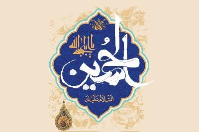 تَذكرة قرآنية وموعظة حُسينية