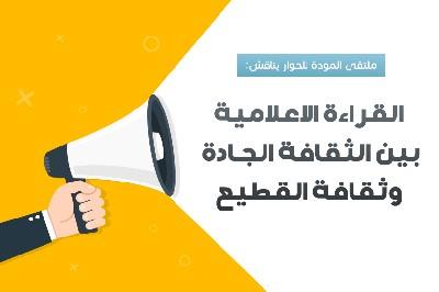 ملتقى المودة للحوار يناقش: القراءة الاعلامية.. بين الثقافة الجادة وثقافة القطيع