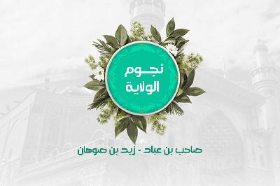 من نجوم الولاية: صاحب بن عباد وزيد بن صوحان
