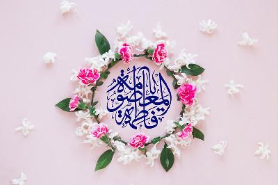 أميرة عش آل محمد