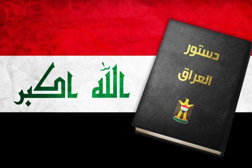 Image result for الدستور مشكلة العراق الاولى