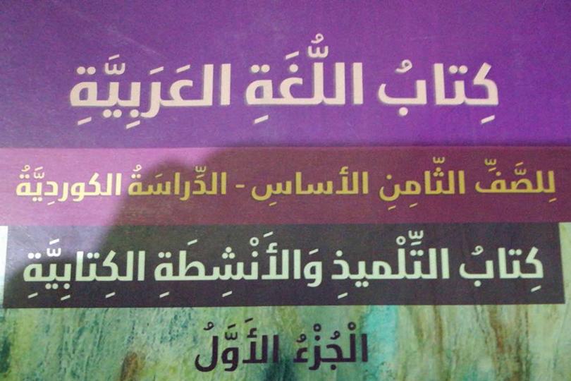 Курды и арабский язык.