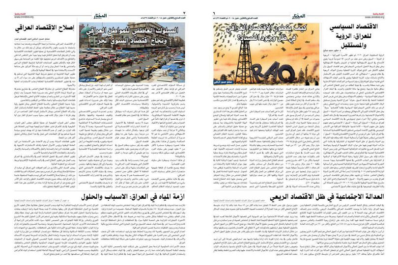 السلوك العاطفي للمواطن العراقي ونجاح اقتصاد السوق الحر