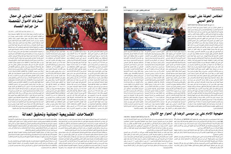 إصلاح النظام اللامركزي الإداري في العراق ـ التعاون الدولي في مجال استرداد الاموال المتحصلة من جرائم الفساد