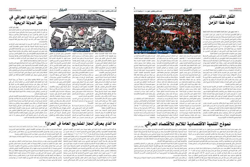 التعددية السياسية في العراق بين تصدير التجربة وصناعة الفوضى ـ العراق وعودة الليبرالية المتوحشة