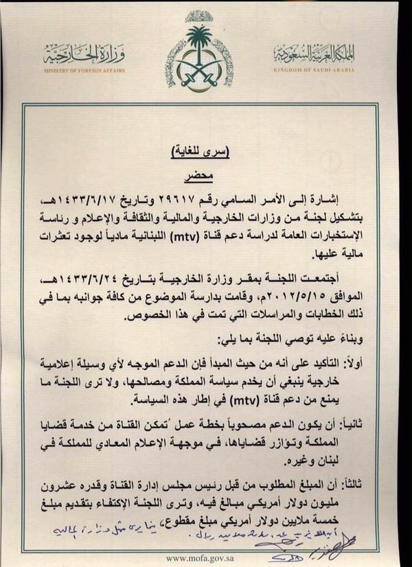 الوثيقة تتحدث عن منح تاشيرات حج سرية لعدد من الشخصيات السياسية التي تدعمها المملكة