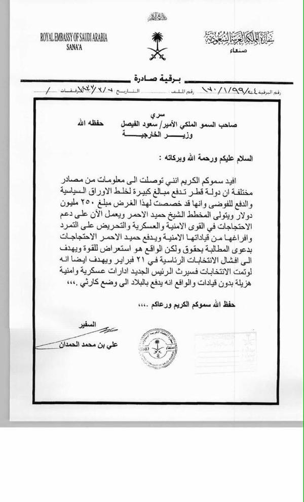 الوثيقة مصنفة سرية وتتحدث عن دعم المملكة لبعض وسائل الاعلام في لبنان