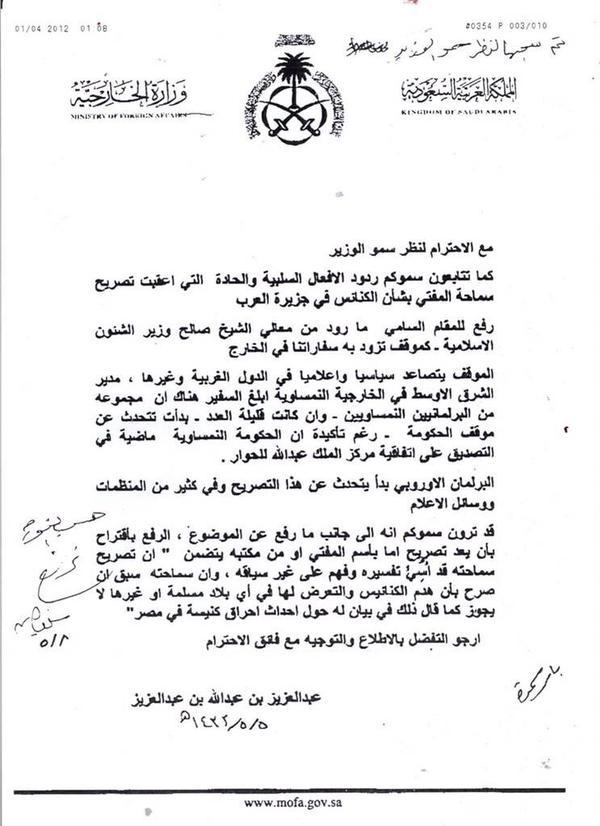 الوثيقة توضح مدى العداء بين قطر والسعودية والتنافس بينهما في اليمن وغيرها