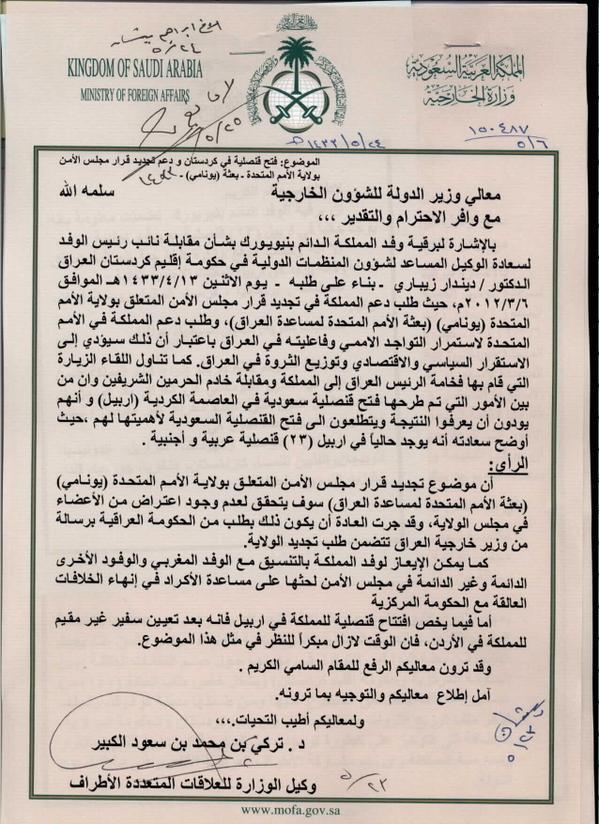 شراء الذمم تحت مسميات الدفاع عن العرب والسنة