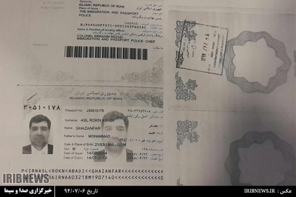 جواز سفر السفير