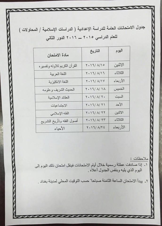 جدول الدور الثاني/ خاص