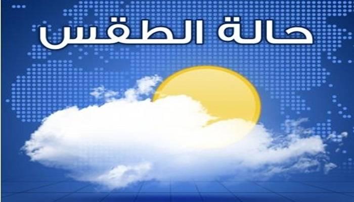 بالتفاصيل.. تعرف على حالة الطقس خلال ايام عيد الفطر