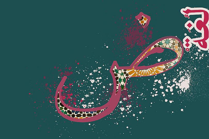 بالفيديو.. التربية تحتفل باليوم العالمي للغة العربية