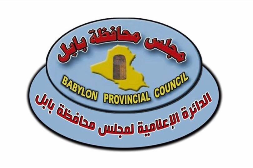 نتيجة بحث الصور عن قرر مجلس محافظة بابل