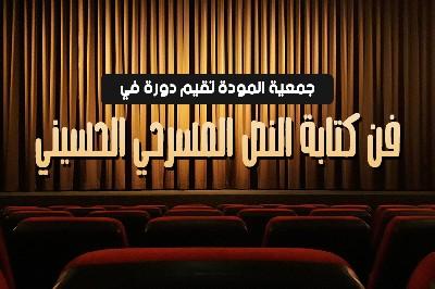 جمعية المودة تقيم دورة في فن كتابة النص المسرحي الحسيني