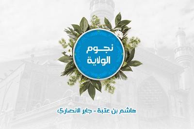 من نجوم الولاية: هاشم بن عتبة وجابر الأنصاري