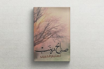 قراءة في كتاب: صداحُ زينب