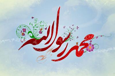 من سنن النبي محمد: الرفق أسلوب حياة