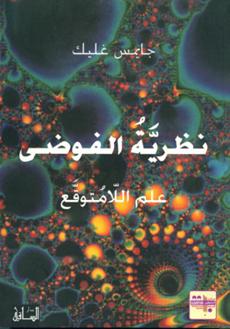 نظرية الفوضى كتاب